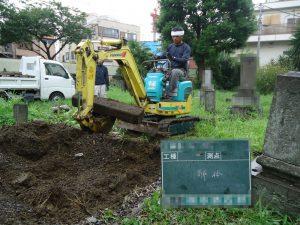 重機を使って地面を掘削