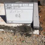 施工にはモルタルと耐震ボンドを使用しています。