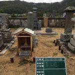 施工前の墓地状況