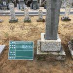 お墓の移設が完了