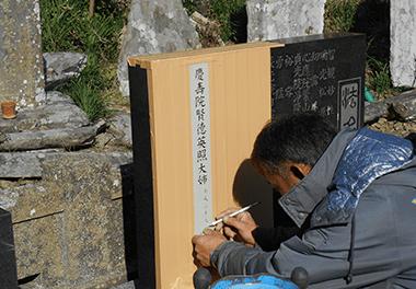 まごころ価格の「墓彫刻」