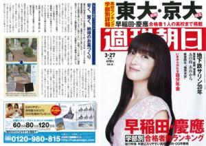 media_shukanasahi