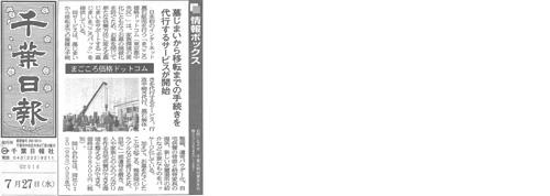 160727_千葉日報