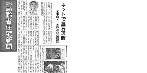 161019_高齢者住宅新聞